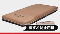 ➎床ずれ防止用具