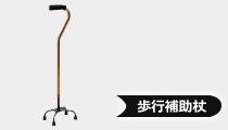⑩歩行補助杖